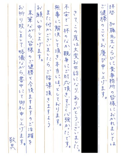 tegami_201502