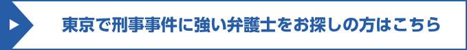 東京で刑事事件に強い弁護士をお探しの方はこちら